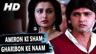 Amiron Ki Sham Gharibon Ke Naam| Mohammed Aziz| Naam 1986 Songs | Kumar Gaurav, Poonam Dhillon
