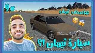 تعديل سيارة ثيمان | لعبة هجولة #9