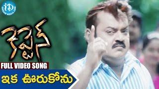 Captain Movie Songs - Ika oorukonu Video Song || Vijayakanth || Ramki || Sheryl Brindo