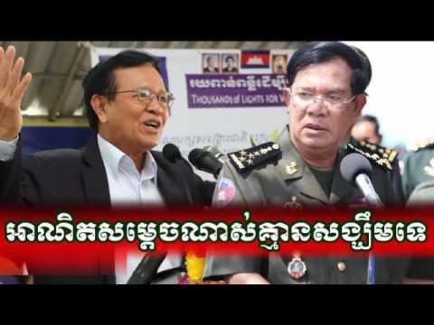 Xxx Mp4 Khmer Hot News RFA Radio Free Asia Khmer Night Friday 06 23 2017 3gp Sex