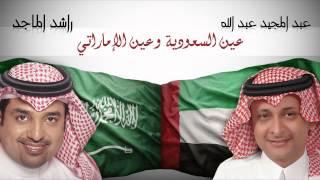 راشد الماجد وعبدالمجيد عبدالله - عين السعوديه وعين الإماراتي (النسخة الأصلية) حصرياً