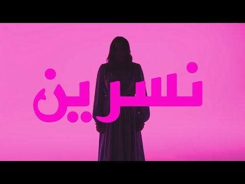 Xxx Mp4 נסרין קדרי אלבי מעאק קליפ רשמי Nasrin Kadri 3gp Sex