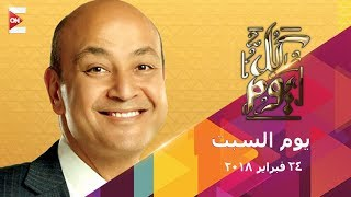 كل يوم - عمرو اديب - السبت 25 فبراير 2018 - الحلقة كاملة