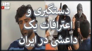 اعترافات یک عضو داعشی در تلویزیون ایران