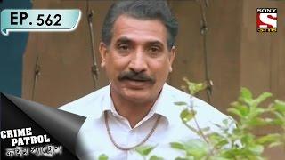 Crime Patrol - ক্রাইম প্যাট্রোল (Bengali) - Ep 562 - Identity (Part-2)