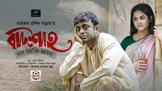 Badsha The Lucky Man | Akhomo Hasan | Urmila Srabanti Kar | New Bangla Eid Natok 2019
