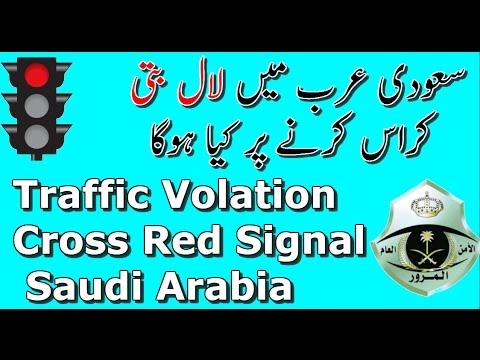 Xxx Mp4 Saudi Arabia Traffic Volation Red Signal Cross Fine Ishara Grama 3gp Sex