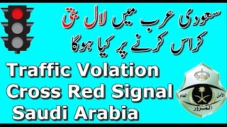 Saudi Arabia Traffic Volation Red Signal cross Fine ishara Grama