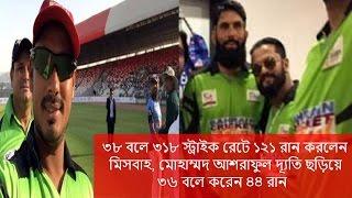 বাহরাইনে আফ্রিদি মিসবাহর পর ব্যাট হাতে ঝড় তুললেন আশরাফুল || bangla cricket news update. Ashraful