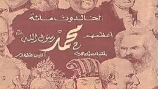 كتاب الخالدون مائة أعظمهم محمد لمايكل هارت ، ترجمة أنيس منصور