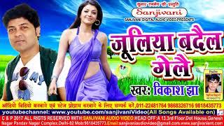 Superhit मैथिली लोकगीत. जूलिया बदैल गेलै. Vikash Jha.New Meathili Songs.2018