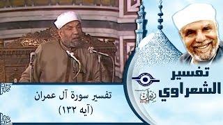 الشيخ الشعراوي | تفسير سورة آل عمران، (آيه ١٣٢)