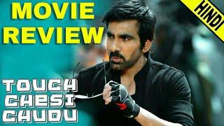 Touch Chesi Chudu Full Movie Hindi Review   Ravi Teja, Raashi Khanna