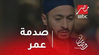 قانون عمر - صدمة عمر بعد ما عرف بموت شهاب ودليل براءته اللي راح