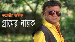 Bangla Natok | Gramer Nayok | গ্রামের নায়ক | A Kho Mo Hasan | Nadia | Chonchol Chowdhury