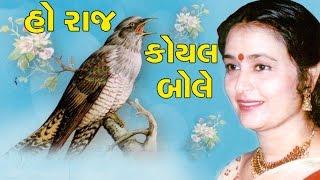 Ho Raj Koyal Bole - Awesome and superhit Gujarati Folk songs / Lokgeet by Lalita Ghodadra and others