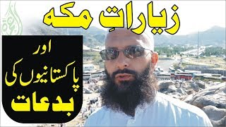 Ziyarat e Makkah ● Saudi Visit Part 4 ● Umrah Guide ● Nukta Guidance
