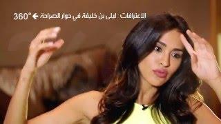 Interview de Leila Ben Khalifa dans l'émission 360 degrés (Ettounsia TV)