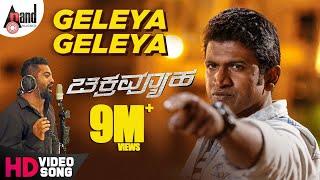 Chakravyuha | Geleya Geleya | Puneeth Rajkumar, Rachitha Ram | S.S.Thaman | Kannada New Song HD 2016