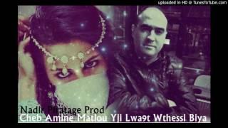 Cheb Amine Matlou 2017 Yji Lwa9t Wthassi Biya اجمل اغنية حزينة