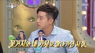 [RADIO STAR] 라디오스타 -  Heo Kyung Hwan, episodes kick! 20170524