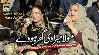 Moula Mera Ve Ghar Howay - Saima Jahan - Azra Jahan - Jashan e Noroz Choha Khalsa