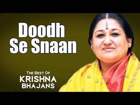 Xxx Mp4 Doodh Se Snaan Shubha Mudgal Album The Best Of Krishna Bhajans 3gp Sex