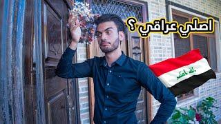 محمود العيساوي اصله عراقي؟؟ (فيديو بالعراقي) 🇮🇶