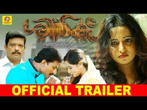Shirk Malayalam Movie Official Trailer | Jagadish | Aditi Rai | Manu Krishna