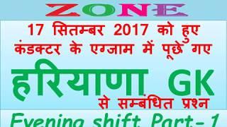17 सितम्बर 2017 EVENING shift को हुए कंडक्टर के एग्जाम में पूछे गए haryana GK  part 1