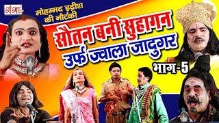 सौतन बनी सुहागन (भाग - 5) - New भोजपुरी नौटंकी | Bhojpuri Nautanki Nach Programme