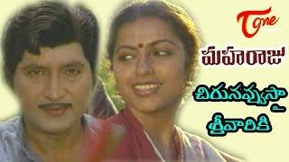 Maharaju Movie Songs | Chirunavvista Sreevariki | Shoban Babu | Suhasini
