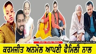 Karamjit Anmol | With Family | Wife | Mother |  Father | Children | Son | Songs | Movies | Biography