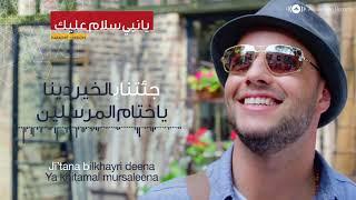 Maher Zain - Ya Nabi Salam Alayka (Karaoke Version) | (ماهر زين - يا نبي (كاريوكي