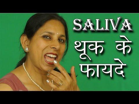 थूक के फायदे । Health benefits of Saliva | Ms Pinky Madaan