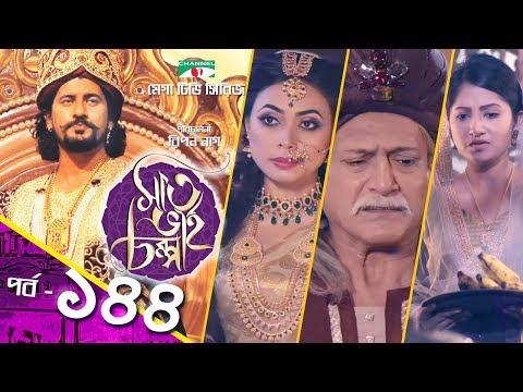 Xxx Mp4 সাত ভাই চম্পা Saat Bhai Champa EP 144 Mega TV Series Channel I TV 3gp Sex
