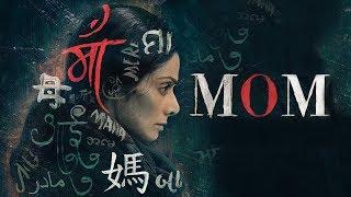 Mom Full Movie Review - Sridevi | Nawazuddin Siddiqui | Akshaye Khanna