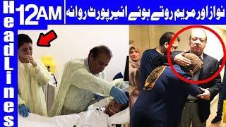 Nawaz and Maryam reach airport to return to Pakistan | Headlines 12 AM | 13 July 2018 | Dunya News