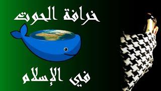 القصة الإسلامية للحوت الذي يحمل الأرض على ظهره - فضح المفسرين الكبار