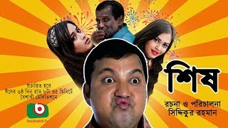 Sish | NEW Bangla Comedy  Natok | ft- Siddiqur rahman, Maria Mim, Ahona, Hasan Masud