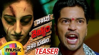 Allari Naresh Intlo Dayyam Nakem Bhayam Latest Telugu Movie Teaser   Kruthika   Mango Music