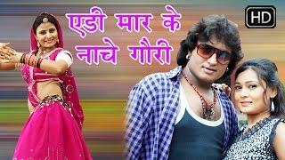 एड़ी मार के नाचे गोरी  - Aedi Maar Ke Nache Gori  - DJ Mix Rajasthani Song