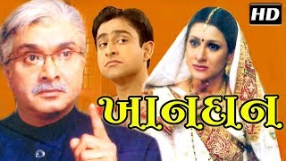 Khandan -Superhit Gujarati Family Drama- Siddharth Randeria, Jimit Trivedi