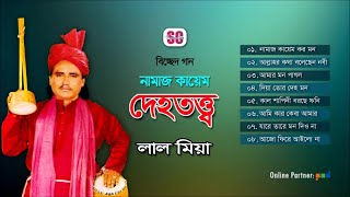 Lal Miah - Namaj Kayem Deho Totto | Full Audio Album | SCP