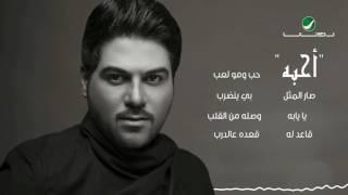 Waleed Al Shami ... Harami - With Lyrics | وليد الشامي ... حرامي - بالكلمات