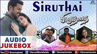 Siruthai : Tamil Hit Songs ~ Audio Jukebox | Karthi, Tamannaah Bhatia |