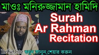 Surah Ar Rahman Recitation. আমাদের মওলানা মনিরুজ্জামান হামিদী। দেশী তেলোয়াত