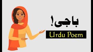 "Urdu Islamic Poem For Kids""باجی کو شفا دے دے"""