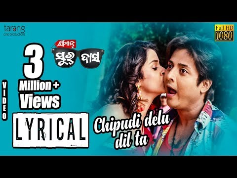 Xxx Mp4 Lyrical Chipudi Delu Dil Ta Official Lyric Video Sriman Surdas BabushanBhoomikaHumane Sagar 3gp Sex