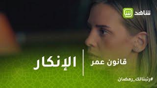 قانون عمر | مريم أنكرت جوازها من مديرها السابق وقلبت الطاولة عليه